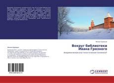 Обложка Вокруг библиотеки Ивана Грозного
