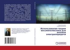 Bookcover of Использование теории восьмиполюсника для анализа электропередачи