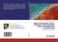Bookcover of Диэлькометрия почв с разным содержанием гумуса и нефтяных загрязнений