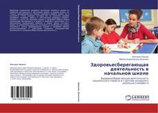 Buchcover von Здоровьесберегающая деятельность в начальной школе