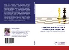 Bookcover of Поздний Лермонтов и ранний Достоевский: