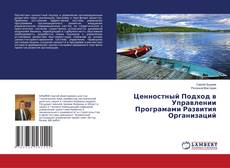 Bookcover of Ценностный Подход в Управлении Програмами Развития Организаций