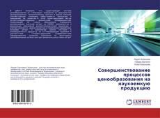 Bookcover of Совершенствование процессов ценообразования на наукоемкую продукцию