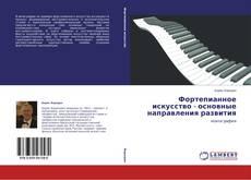 Bookcover of Фортепианное искусство - основные направления развития