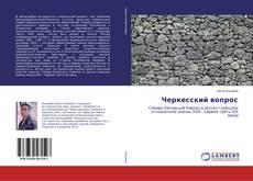 Обложка Черкесский вопрос