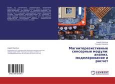 Обложка Магниторезистивные сенсорные модули: анализ, моделирование и расчет