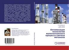 Bookcover of Оптимизация технологии малотоннажного процесса синтеза метанола