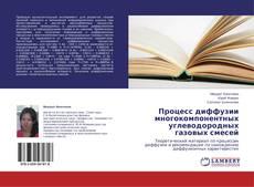 Buchcover von Процесс диффузии многокомпонентных углеводородных газовых смесей