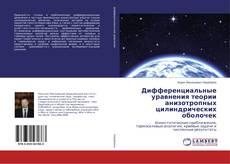 Bookcover of Дифференциальные уравнения теории анизотропных цилиндрических оболочек