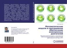 Bookcover of Математические модели и программное обеспечение асинхронных двигателей