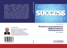 Обложка Модели и инструменты эффективного менеджмента
