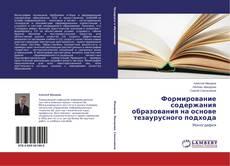 Bookcover of Формирование содержания образования на основе тезаурусного подхода