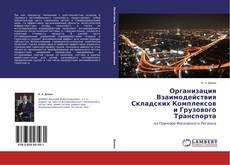 Обложка Организация Взаимодействия Складских Комплексов и Грузового Транспорта