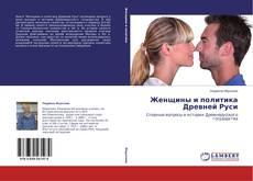 Copertina di Женщины и политика Древней Руси