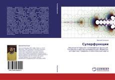 Buchcover von Суперфункции