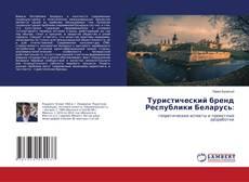 Portada del libro de Туристический бренд Республики Беларусь: