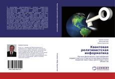 Квантовая релятивистская информатика kitap kapağı