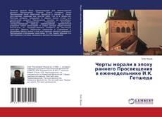 Bookcover of Черты морали в эпоху раннего Просвещения в еженедельнике И.К. Готшеда