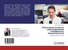 Обложка Некоторые аспекты расследования телефонных мошенничеств
