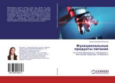 Bookcover of Функциональные продукты питания