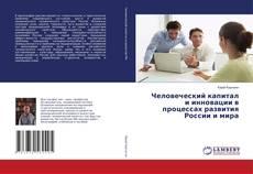 Copertina di Человеческий капитал и инновации в процессах развития России и мира