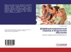 Обложка Дифференцированный подход в модульном обучении