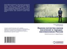 Capa do livro de Оценка качества жизни населения в городах-миллионниках России