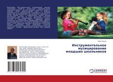 Buchcover von Инструментальное музицирование младших школьников