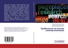 Bookcover of Трибология на основе самоорганизации