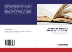 Portada del libro de Советская высшая школа 1918–1929 гг.