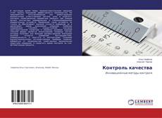 Bookcover of Контроль качества