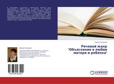 "Portada del libro de Речевой жанр ""Объяснение в любви матери и ребенка"""