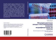 Bookcover of Флуоресцентные зонды в исследовании влияния модификаторов на клетки