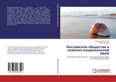 Capa do livro de Российское общество в поисках национальной идеи