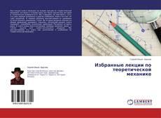 Borítókép a  Избранные лекции по теоретической механике - hoz
