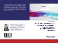 Bookcover of Роль общественного здравоохранения в организации рационального питания