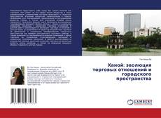 Bookcover of Ханой: эволюция торговых отношений и городского пространства