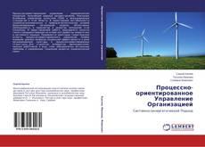 Обложка Процессно-ориентированное Управление Организацией