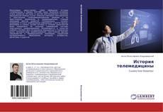 Обложка История телемедицины