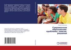 Современное образование: проблемы, поиски, решения kitap kapağı