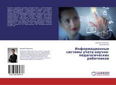 Обложка Информационные системы учета научно-педагогических работников