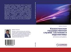 Bookcover of Казахстанская государственная служба: состояние и перспективы