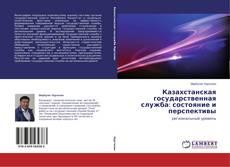 Обложка Казахстанская государственная служба: состояние и перспективы