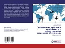 Bookcover of Особенности программ графического представления воздушной обстановки
