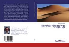 Portada del libro de Рептилии: температура и экология