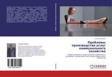 Bookcover of Проблемы производства услуг коммунального хозяйства