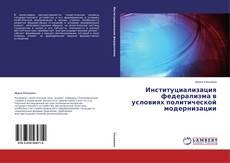 Bookcover of Институциализация федерализма в условиях политической модернизации