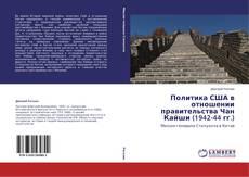 Buchcover von Политика США в отношении правительства Чан Кайши (1942-44 гг.)