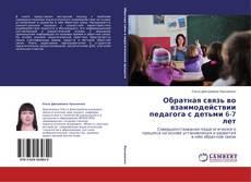 Bookcover of Обратная связь во взаимодействии педагога с детьми 6-7 лет