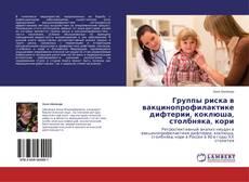 Группы риска в вакцинопрофилактике дифтерии, коклюша, столбняка, кори的封面